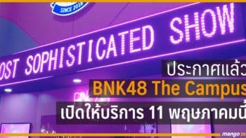 ประกาศแล้ว BNK48 The Campus เปิดให้บริการ 11 พฤษภาคมนี้