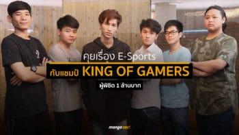 คุยเรื่อง E-Sports กับทีม Diamond Cobra แชมป์รายการ King of Gamers ผู้พิชิต 1 ล้านบาท!