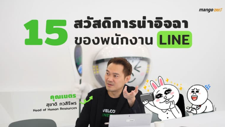 15 สวัสดิการน่าอิจฉาของพนักงาน LINE Thailand : สัมภาษณ์คุณเนตร-สุชาติ ภวสิริพร (Head of Human Resources and General Administration)