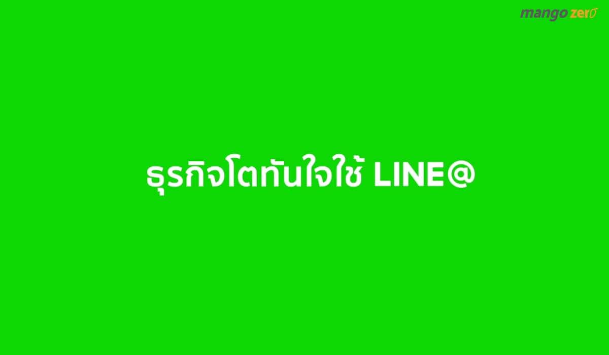 LINE@11