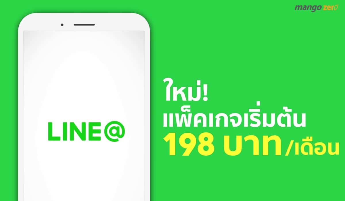 LINE@15