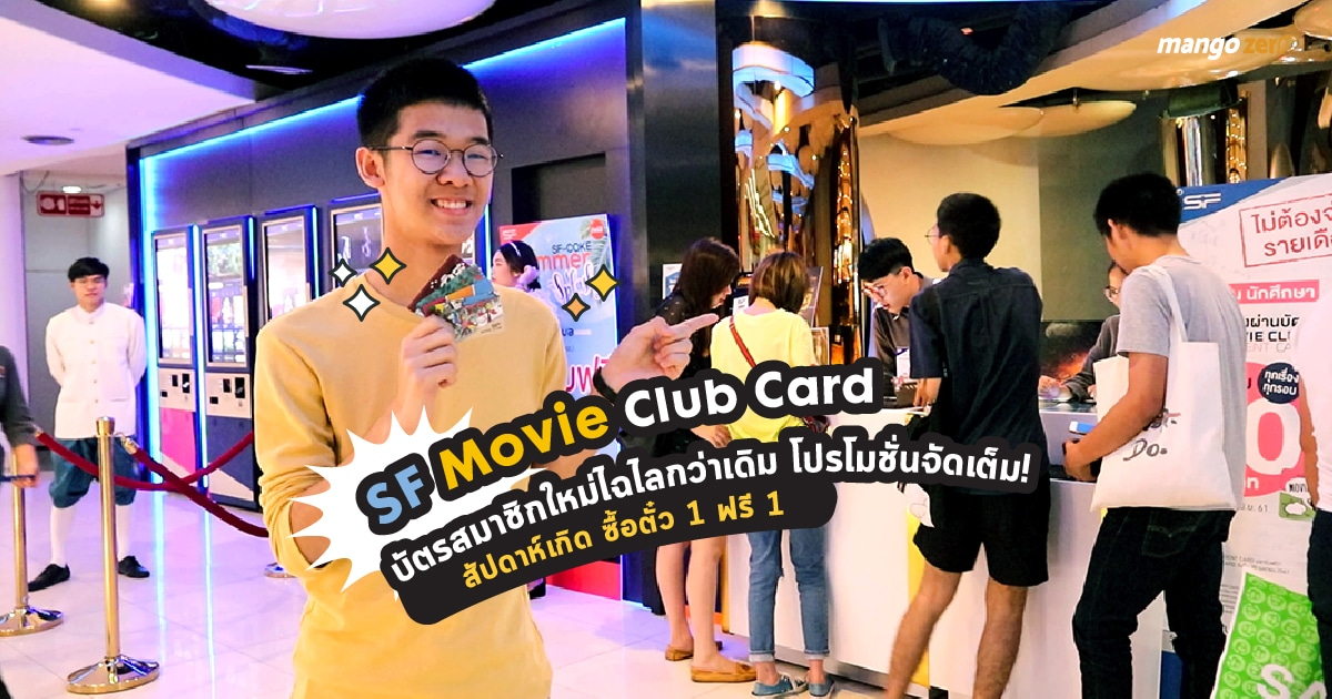 SF-movie-club-card-featured-2