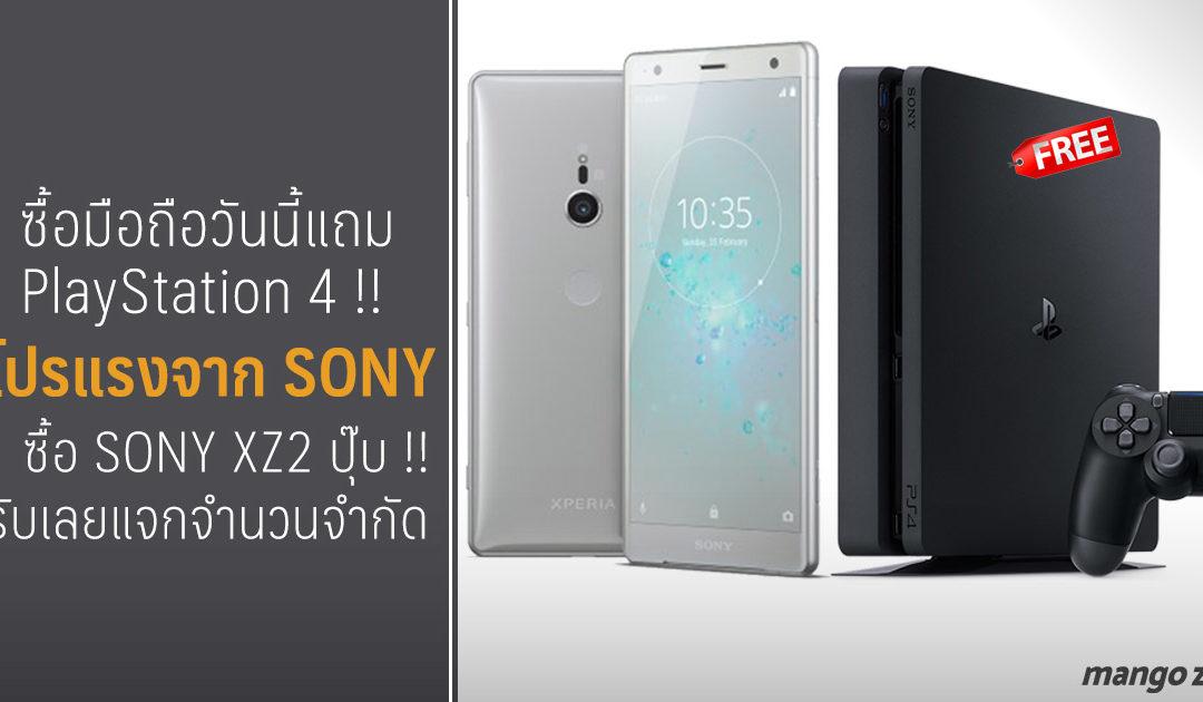 ซื้อมือถือแถม PlayStation !! โปรแรงจาก Sony เริ่ม 5 – 21 เม.ย. ซื้อ Sony Xperia XZ2 รับไปเลย