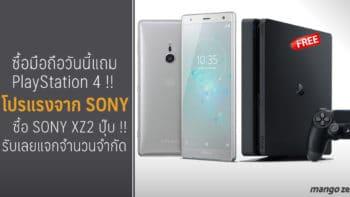 ซื้อมือถือแถม PlayStation !! โปรแรงจาก Sony เริ่ม 5 - 21 เม.ย. ซื้อ Sony Xperia XZ2 รับไปเลย