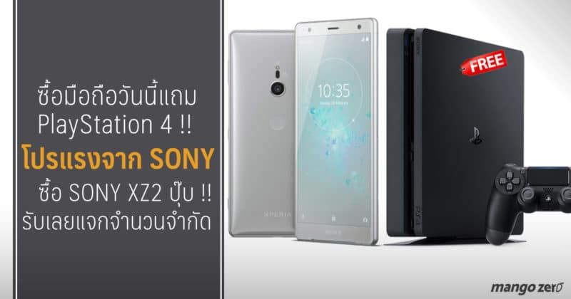 Sony-promotion-buy-Xperia-XZ2-get-PS4
