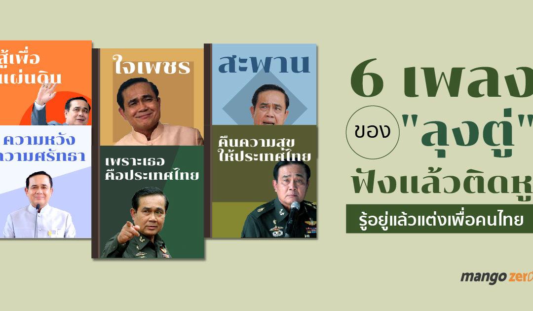 """6 เพลงของ """"ลุงตู่"""" ฮิตติดหู ฟังแล้วรู้แต่งเพื่อคนไทย"""