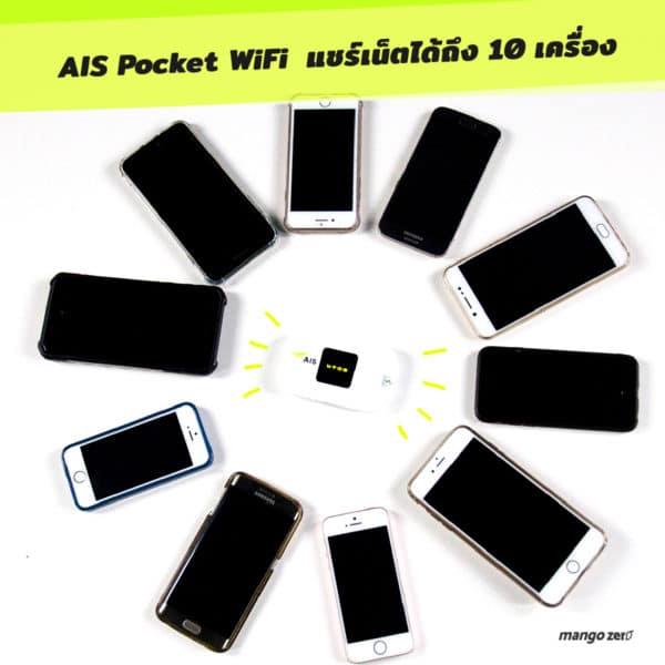 ais wifi-08