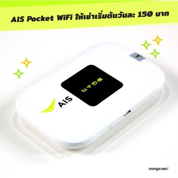 ais wifi-09