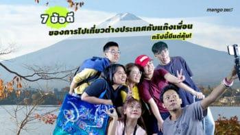 7 ข้อดีของการไปเที่ยวต่างประเทศกับแก๊งเพื่อน ทริปนี้มีแต่คุ้ม!