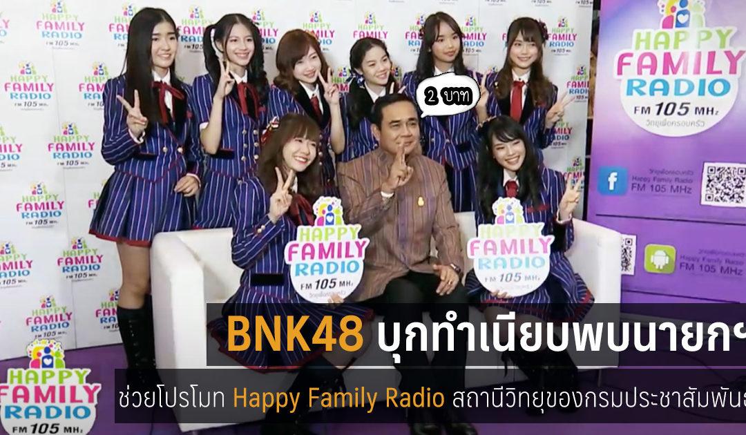 BNK48 บุกทำเนียบพบนายกฯ ช่วยโปรโมท Happy Family Radio