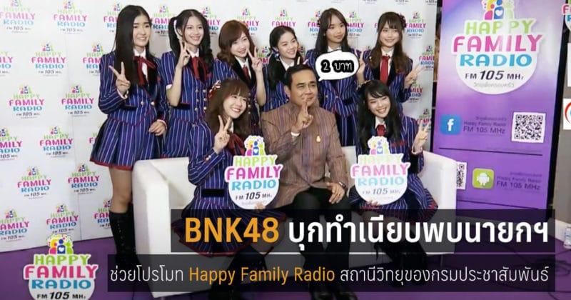 bnk48-mango-news-cover