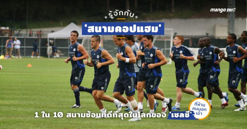 chelsea-cobham-training-ground-cover-web-new