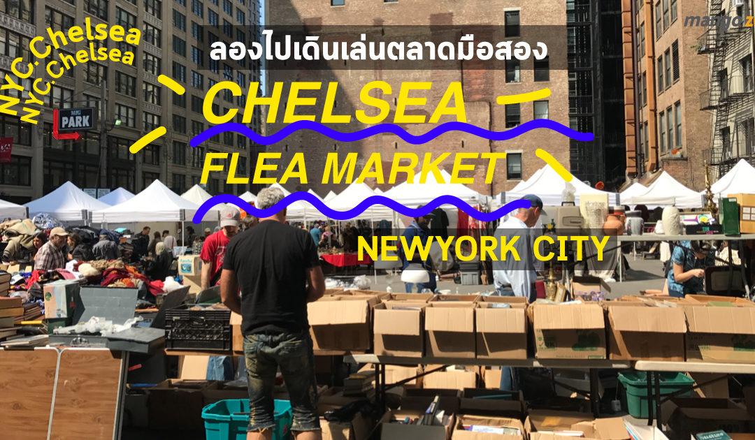 ลองไปเดินเล่นตลาดมือสองที่นิวยอร์ก Chelsea Flea market , NYC