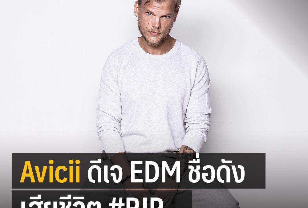 Avicii ดีเจ EDM ชื่อดัง เสียชีวิตแล้ว #Rip