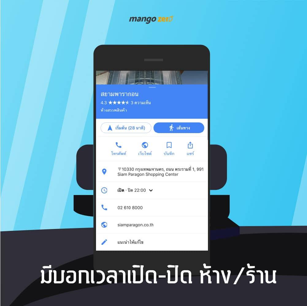 google-maps-12