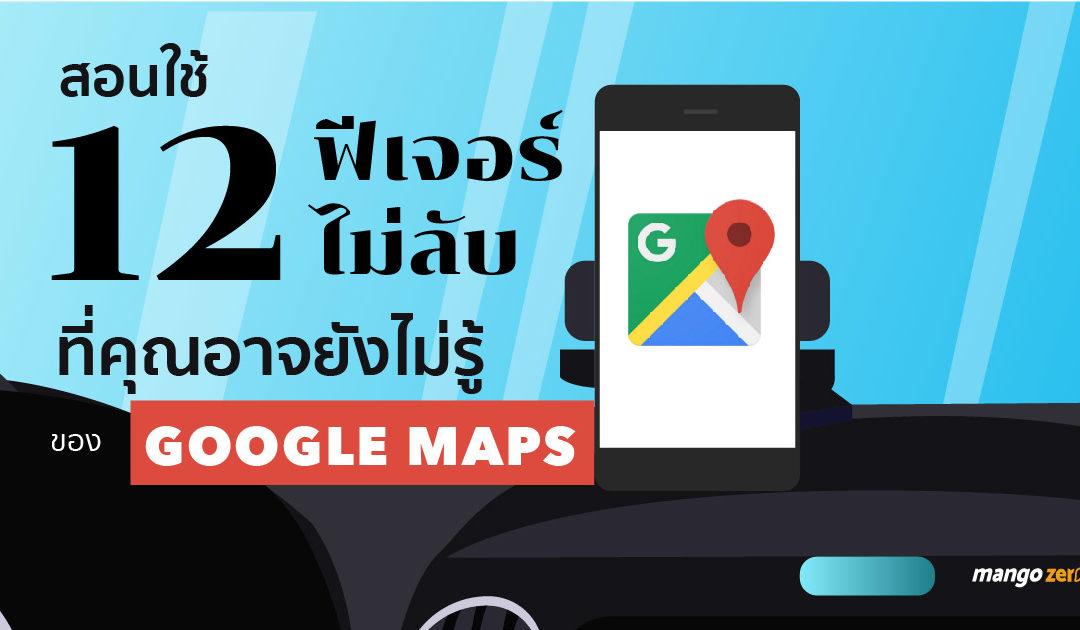 สอนใช้ 12 ฟีเจอร์ไม่ลับ ที่คุณอาจยังไม่รู้ ของ google maps