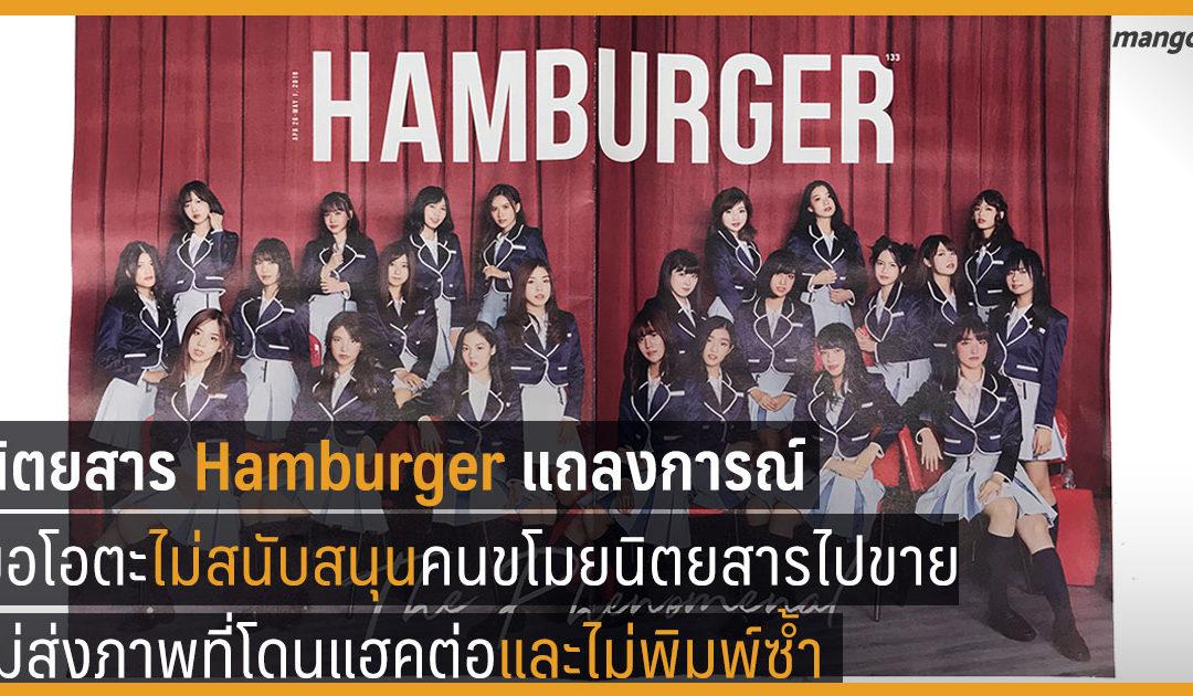 นิตยสาร Hamburger แถลงการณ์ขอโอตะไม่สนับสนุนคนขโมยนิตยสารไปขาย ไม่ส่งภาพที่โดนแฮคต่อ