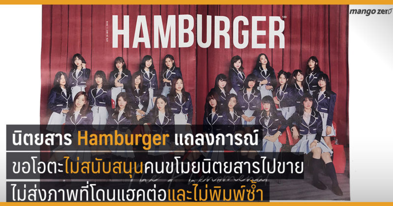 hamburger-magazine-announcement-cover