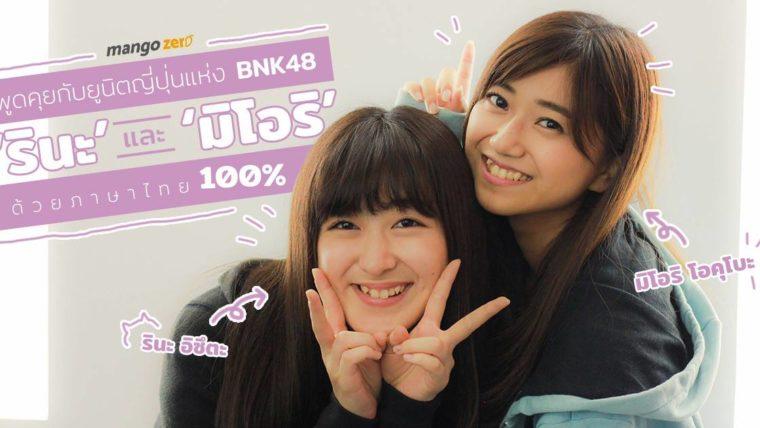 ++ Exclusive : สัมภาษณ์พิเศษ 'รินะ' และ 'มิโอริ' ยูนิตญี่ปุ่นของ BNK48 ด้วยภาษาไทย 100% ++