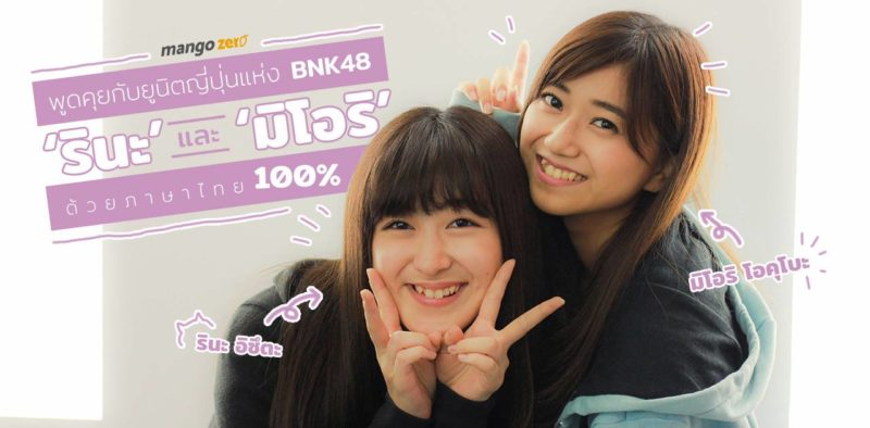 interview-rina-miori-bnk48-member-cover