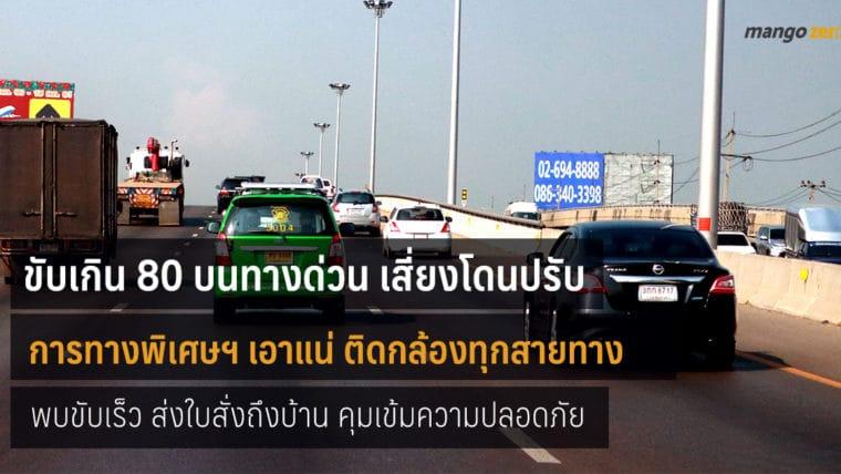 ขับเร็วเกิน 80 บนทางด่วน เสี่ยง!!! โดนปรับ ทางการพิเศษฯเอาจริง ติดกล้องทุกสายทาง