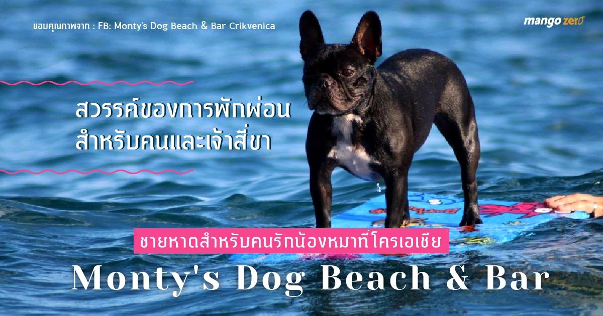 montys-dog-beach-bar-03
