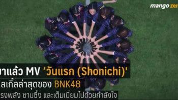 มาแล้ว 'MV วันแรก (Shonichi)' ซิลเกิ้ลล่าสุดของ BNK48
