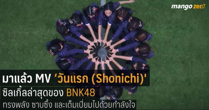 mv-shonichi-bnk48-cover