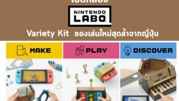 เปิดกล่อง Nintendo Labo : Variety Kit  ของเล่นใหม่สุดล้ำจากญี่ปุ่น