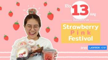 รีวิว 13 เมนูในเทศกาล Strawberry Pink Festival จาก Lawson108