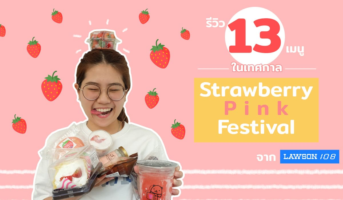 review-11-strawberry-menu-from-lawson108-web-edit