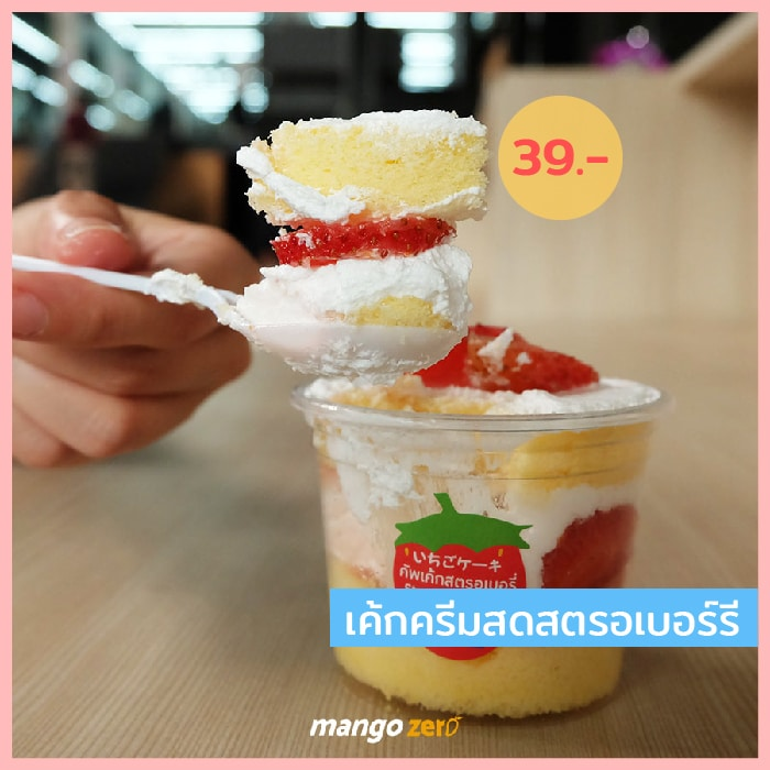 review-11-strawberry-menu-from-lawson108_2-100