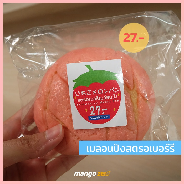 review-11-strawberry-menu-from-lawson108_3-100
