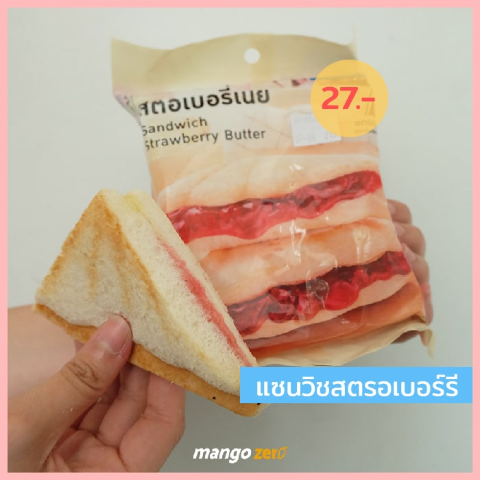 review-11-strawberry-menu-from-lawson108_6-100