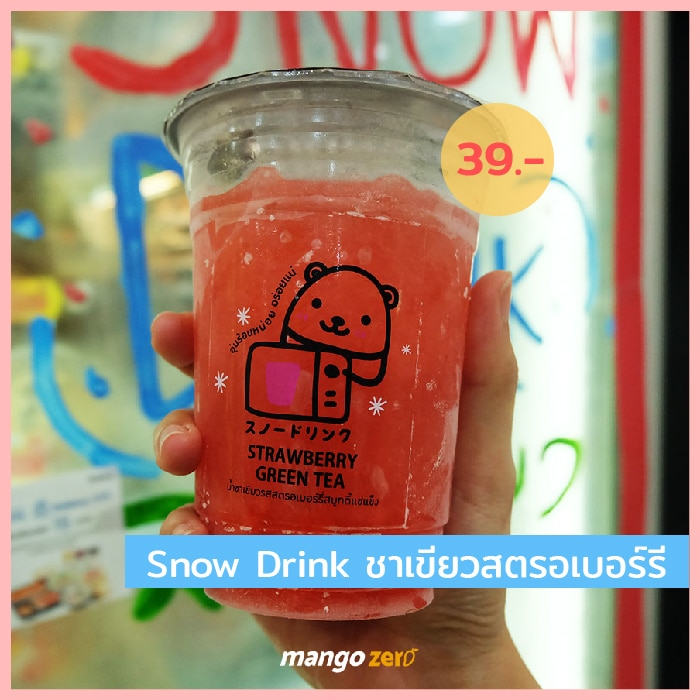 review-11-strawberry-menu-from-lawson108_9-100