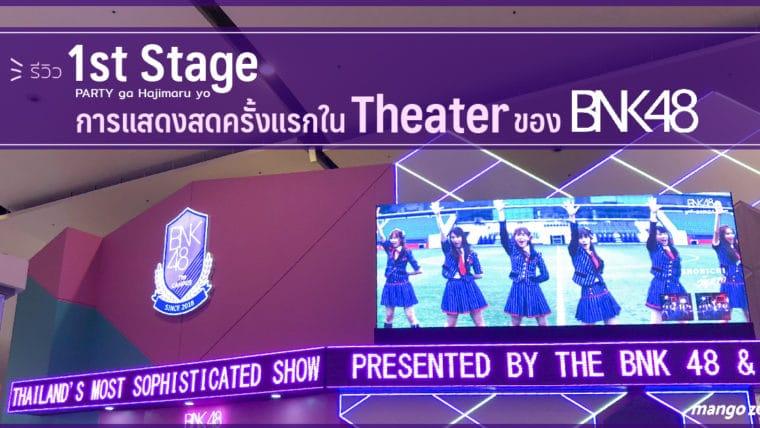 รีวิว 1st Stage PARTY ga Hajimaru yo การแสดงสดครั้งแรกใน Theater ของ BNK48