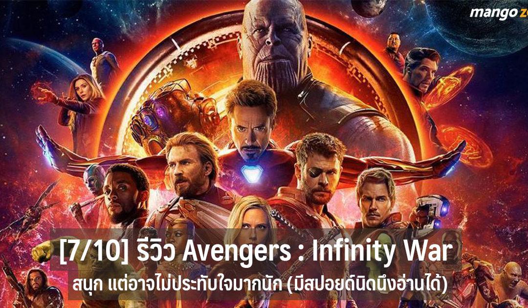 [7/10] รีวิว 'Avengers : Infinity War' สนุก แต่อาจไม่ประทับใจมากนัก (มีสปอยด์นิดนึงอ่านได้)