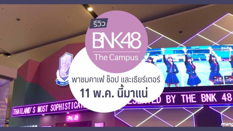 รีวิว BNK48 The Campus พาชม Theater, Shop และ Cafe