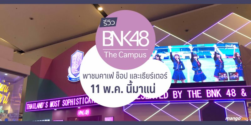 review-bnk48-the-campus-new