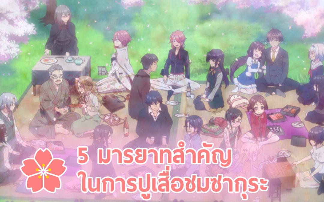 """5 มารยาทสำคัญในการปูเสื่อ """"ชมซากุระ"""" ที่ชาวไทยควรเรียนรู้ก่อนไปญี่ปุ่น"""