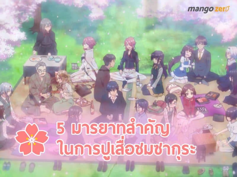 sakura-manner-featured