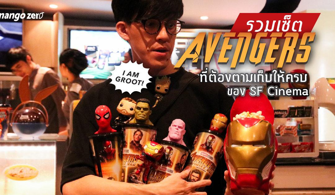 รวมเซ็ต Avengers ที่ต้องตามเก็บให้ครบของ SF Cinema