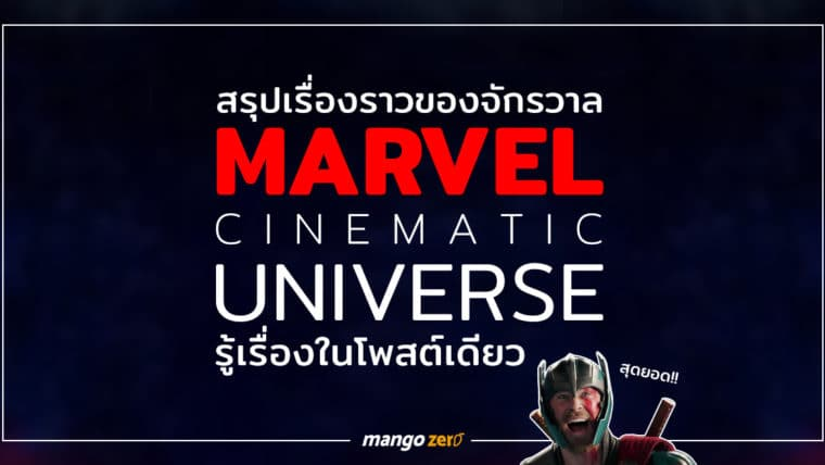 สรุปเรื่องราวของจักรวาล Marvel Cinematic Universe รู้เรื่องในโพสต์เดียว