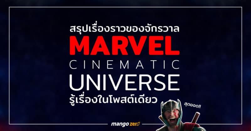 spoil-all-marvel-movie-new