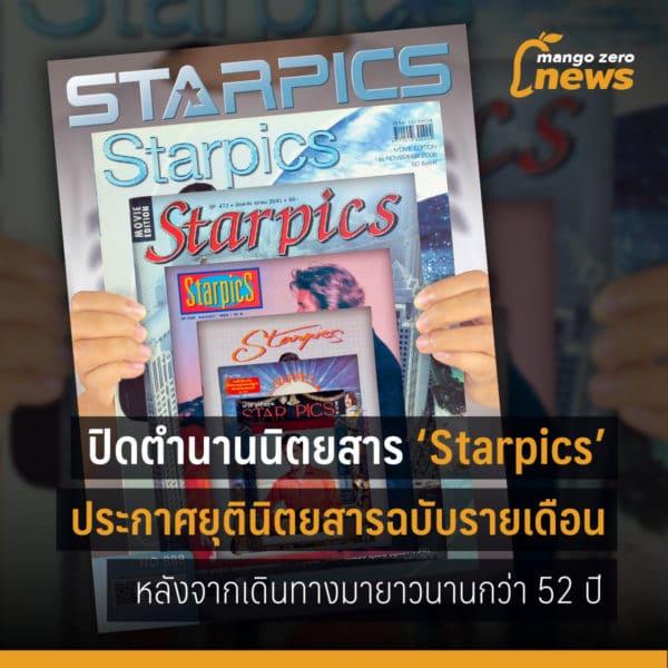 starpics-news