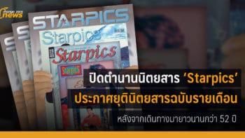 ปิดตำนานนิตยสาร 'Starpics' ประกาศยุตินิตยสารฉบับรายเดือน หลังจากเดินทางมายาวนานกว่า 52 ปี