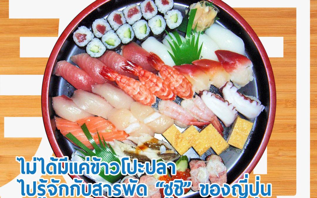 """รู้จักกับสารพัด """"ซูชิ"""" ของญี่ปุ่น ที่ไม่ได้มีแค่ข้าวโปะปลา"""