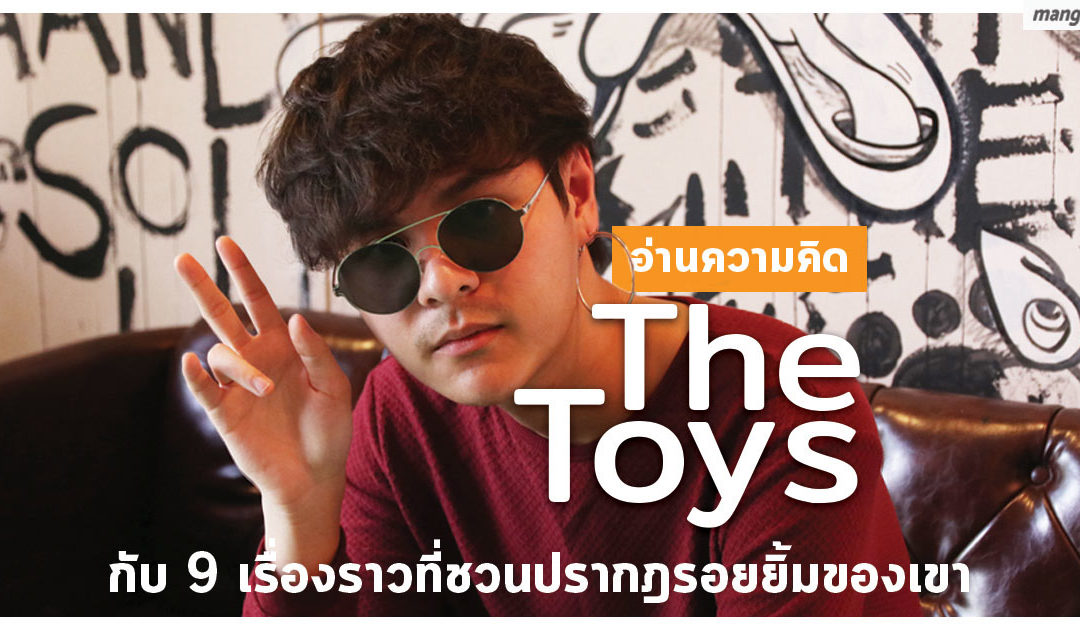 อ่านความคิด The Toys กับ 9 เรื่องราวที่ชวนปรากฎรอยยิ้มของเขา