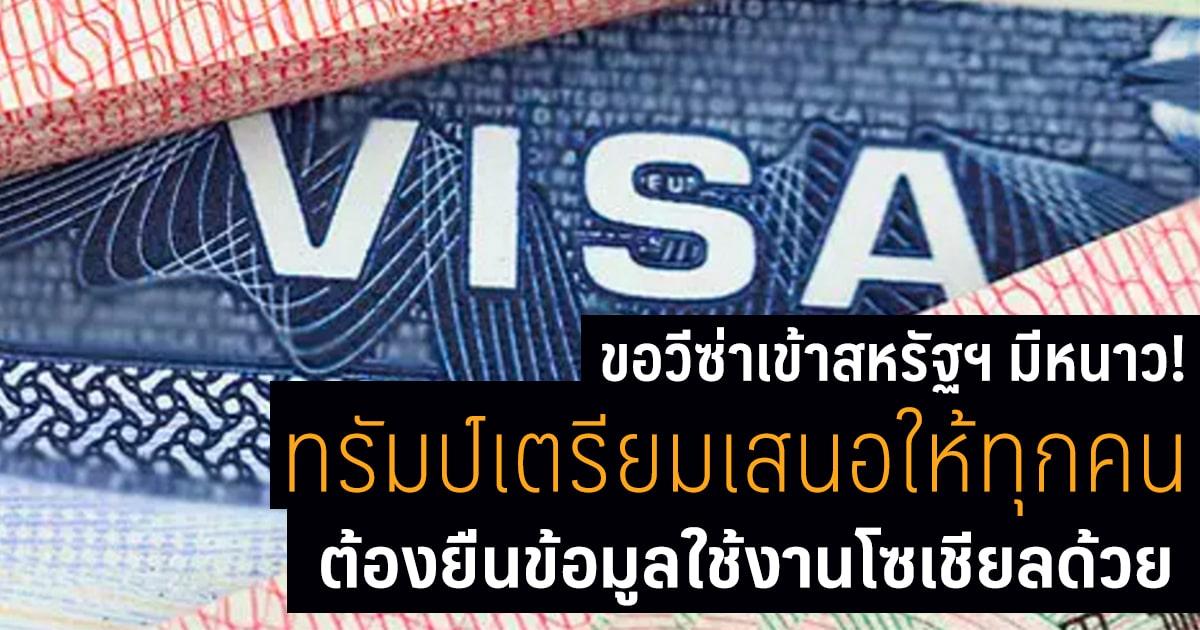 trump-administration-wants-visa-applicants-hand-social-media