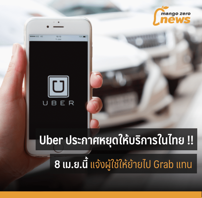 uber-thailand-shutdown-at-8-april-move-to-grab